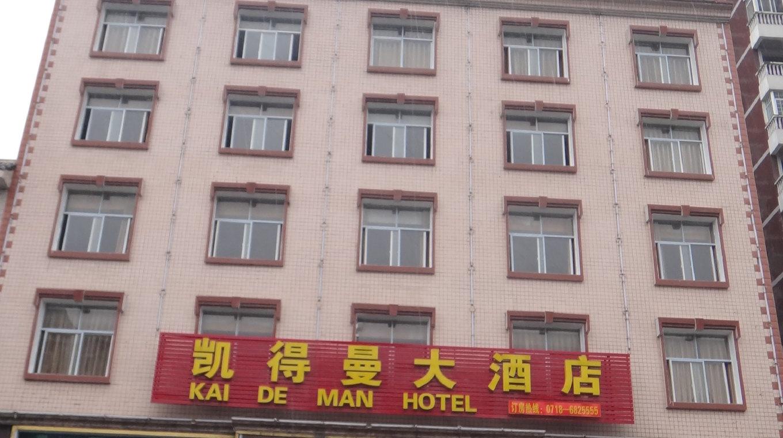 咸丰凯得曼大酒店预订