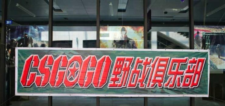 CSGOGO野战俱乐部