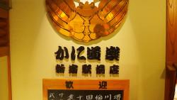 东京美食-蟹道乐(新宿本店)(Kanidouraku)