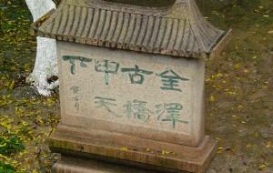 【金泽市图片】雨中游桥乡金泽古镇