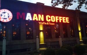 北京娱乐-漫咖啡MAAN COFFEE(工体店)
