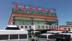 青海湖美食-宴海宫