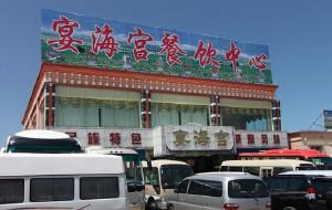 青海湖美食-宴海宫餐饮中心
