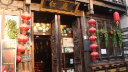西塘娱乐-红庭酒吧