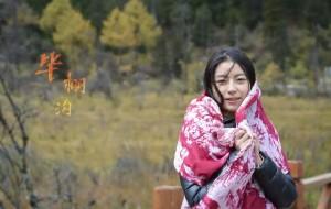 【毕棚沟图片】毕棚沟,秋了季节,红了叶。