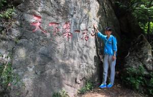 【蓝田图片】王顺山&少华山(西安附近一日游)你,我,她