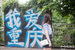 一座冲突感十足的城市--重庆(内含美食推荐)