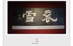 【亳州图片】两千里路下淮杨 (之五亳州商丘)