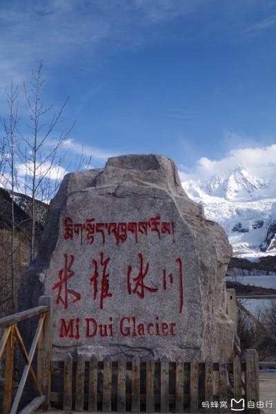 向西 一路 西藏/这是我第一次看到冰川,挺壮观的!