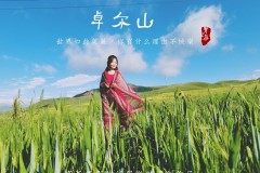 《青海湖的女儿》  第八站  爱恋 ·  卓尔山的公主