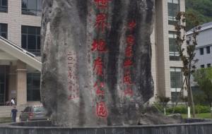 【乐业图片】中国乐业-凤山世界地质公园科普游!