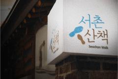首尔散步就来西村吧!