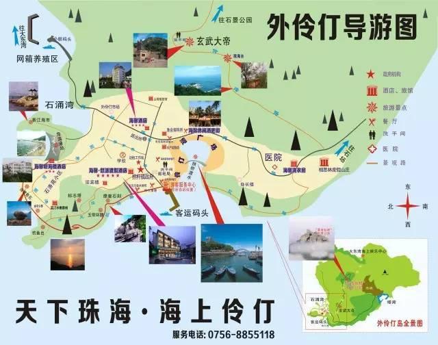 外伶仃岛旅行地图