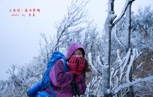 【从化图片】从化十登之四:天堂顶(广州最高峰、最冷寒潮天)