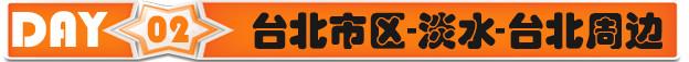DAY2 台北市区-淡水-台北