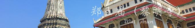 郑王庙(黎明寺)