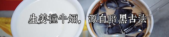 生姜撞牛奶,源自暗黑古法