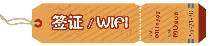 签证 wifi