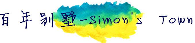 百年别墅-Simon's Town