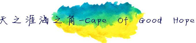 天之涯海之角-Cape of Good Hope