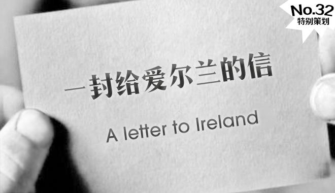 一封给爱尔兰的信