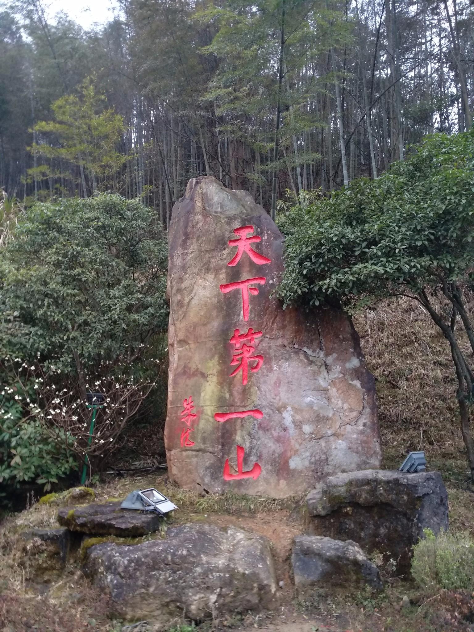 獨步天下之井岡山