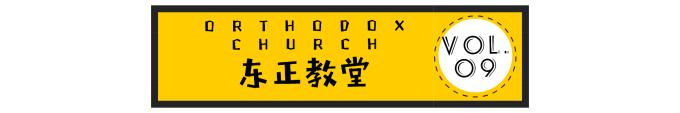 vol.09尊重信仰,敬畏宗教