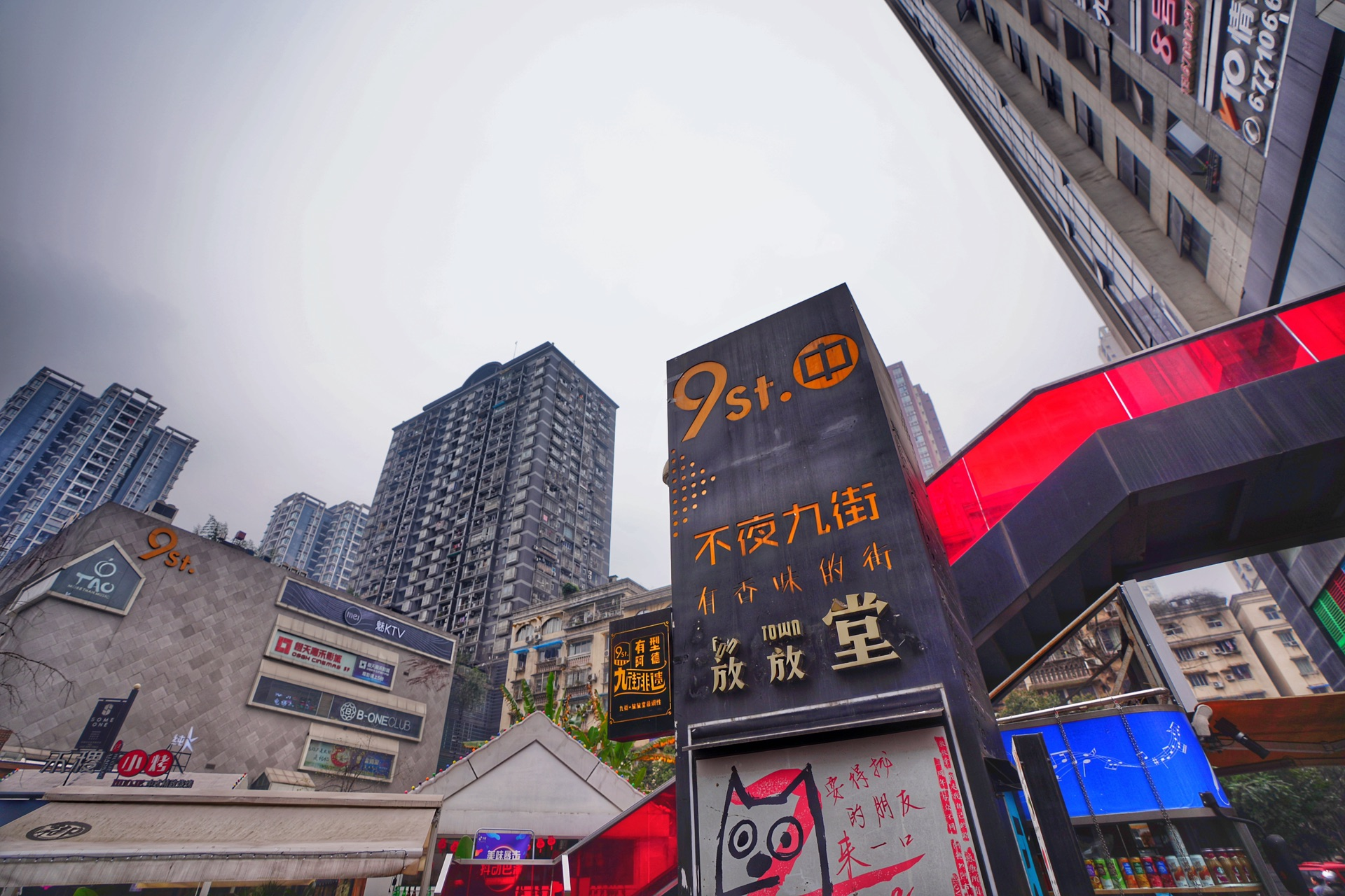chongqing bar street
