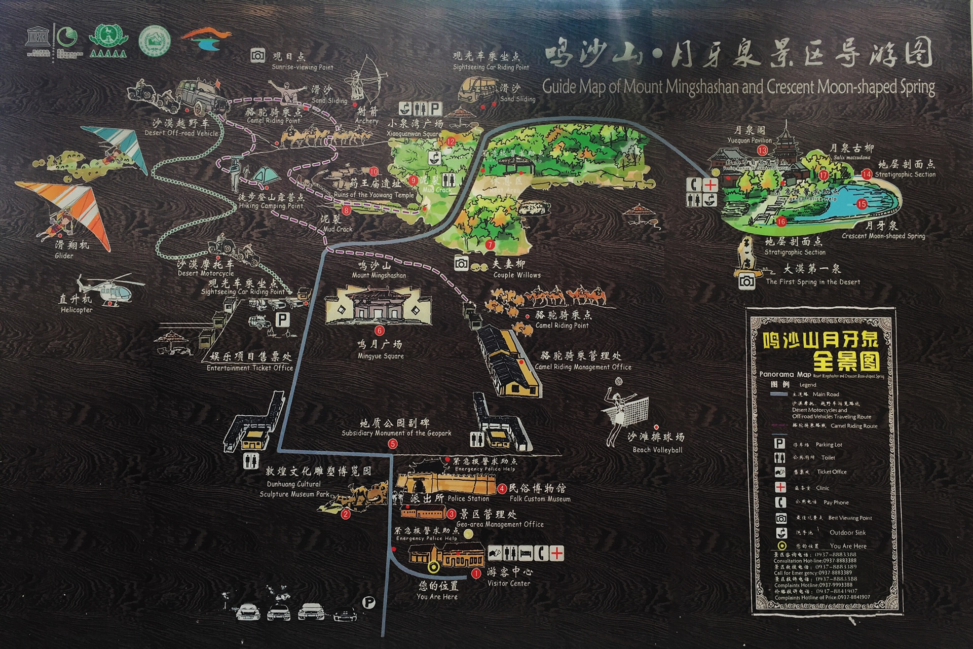 DunHuang Mingsha Mountain Crescent Moon Spring Tourist Map