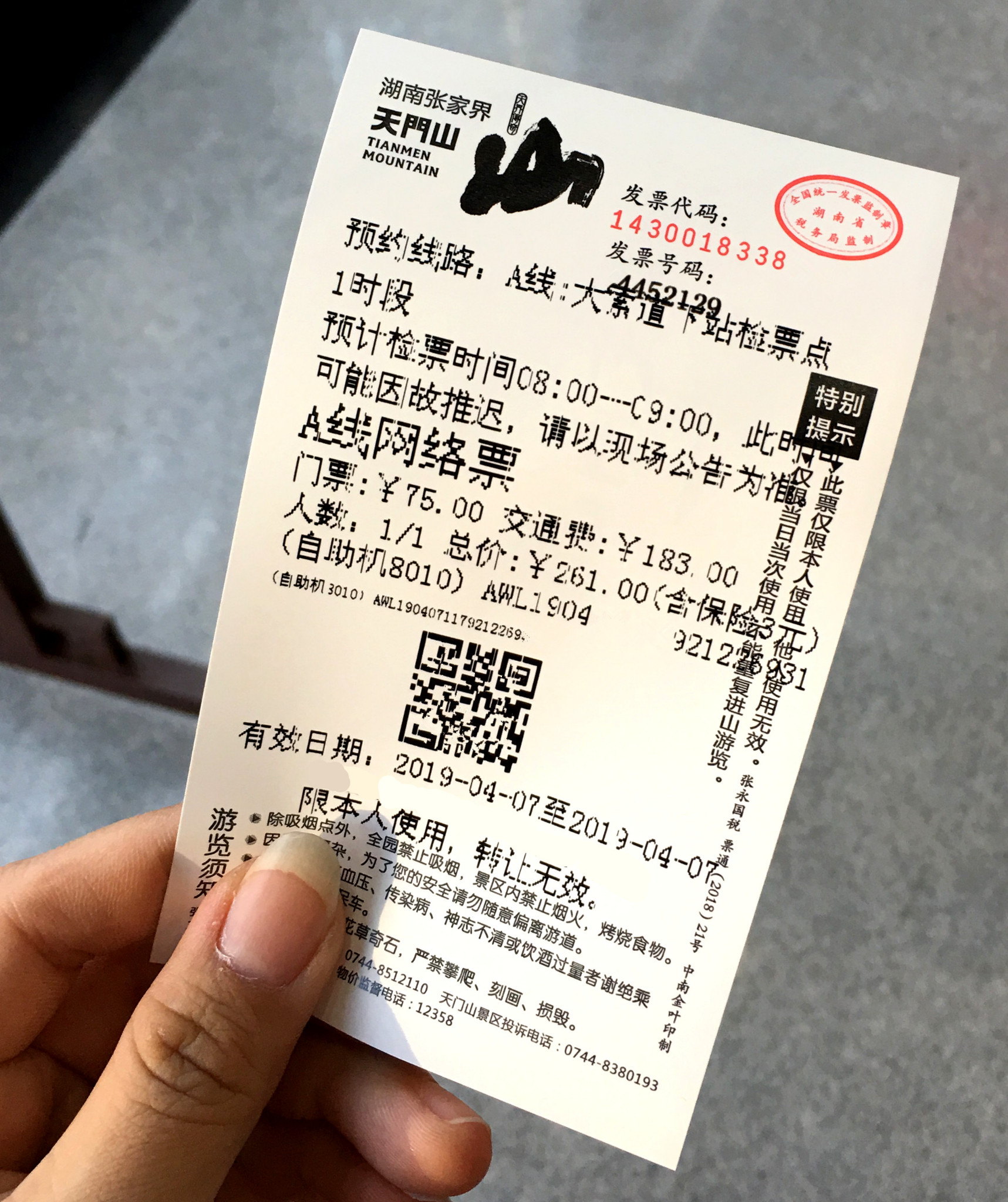 zhangjiajie tianmen mountain tickets