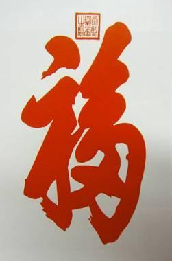 福与人们常见的福字截然不同,其间包括了数个汉字.右上角的笔画像