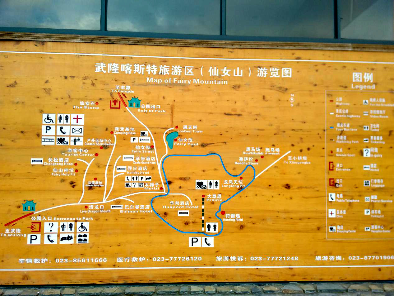 ChongQing wulong Karst Tourist map