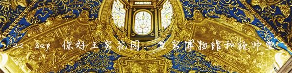 22 Sep 你好王宫花园和皇宫博物馆