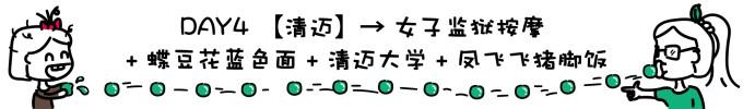 DAY4 清迈→监狱按摩+凤飞飞