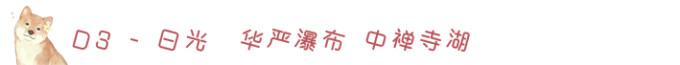 D3-华严瀑布,中禅寺湖