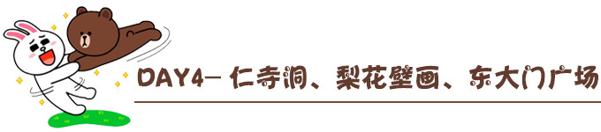 DAY4—仁寺洞、梨花壁画村、东大门广场