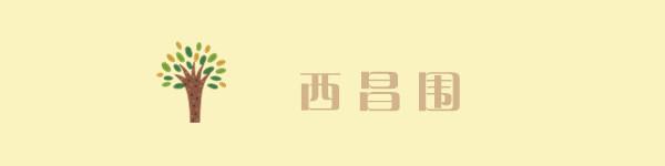 西昌围(老围)